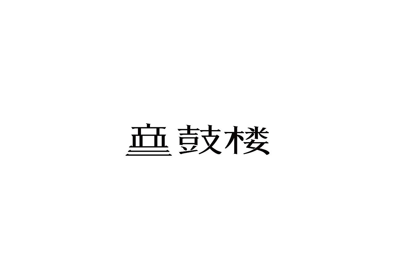9P Creative Chinese font logo design scheme #.1103