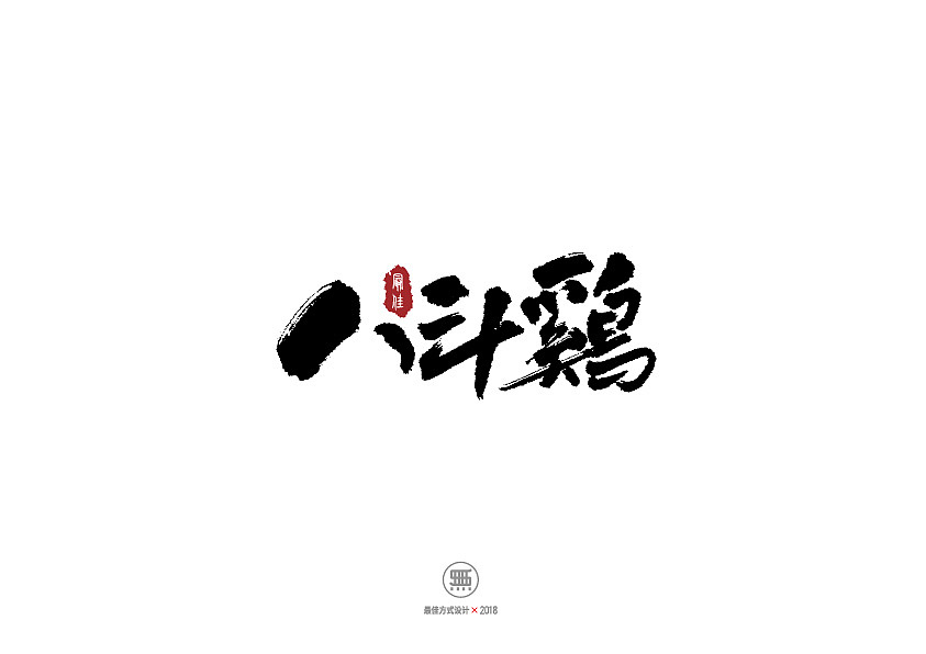 50P Chinese traditional calligraphy brush calligraphy font style appreciation #.948