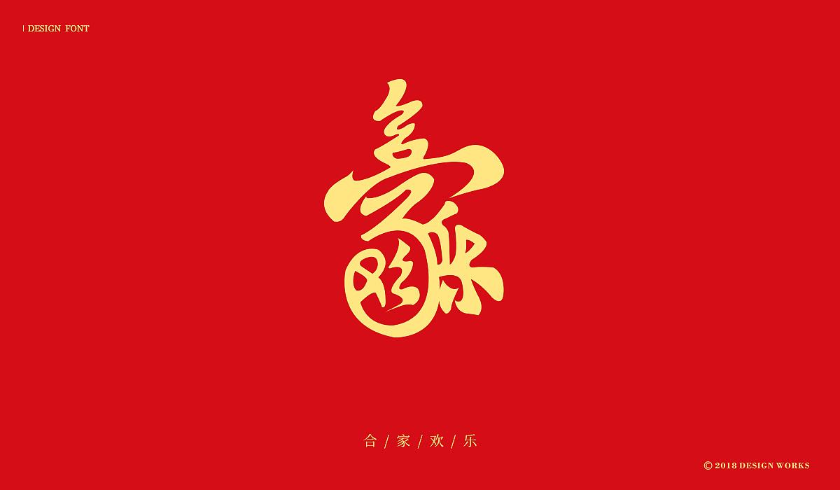 24P Creative Chinese font logo design scheme #.1104