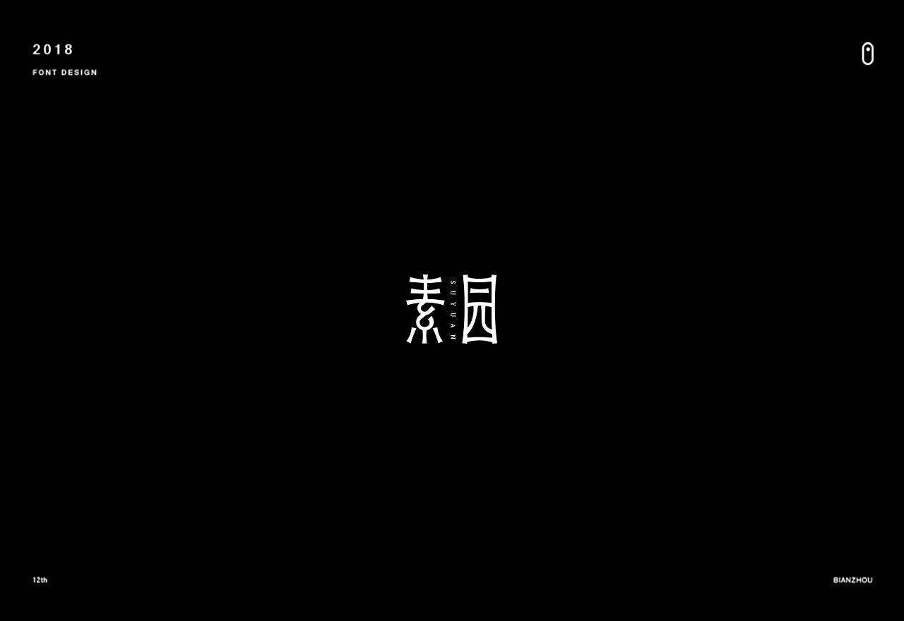 31P Creative Chinese font logo design scheme #.1105