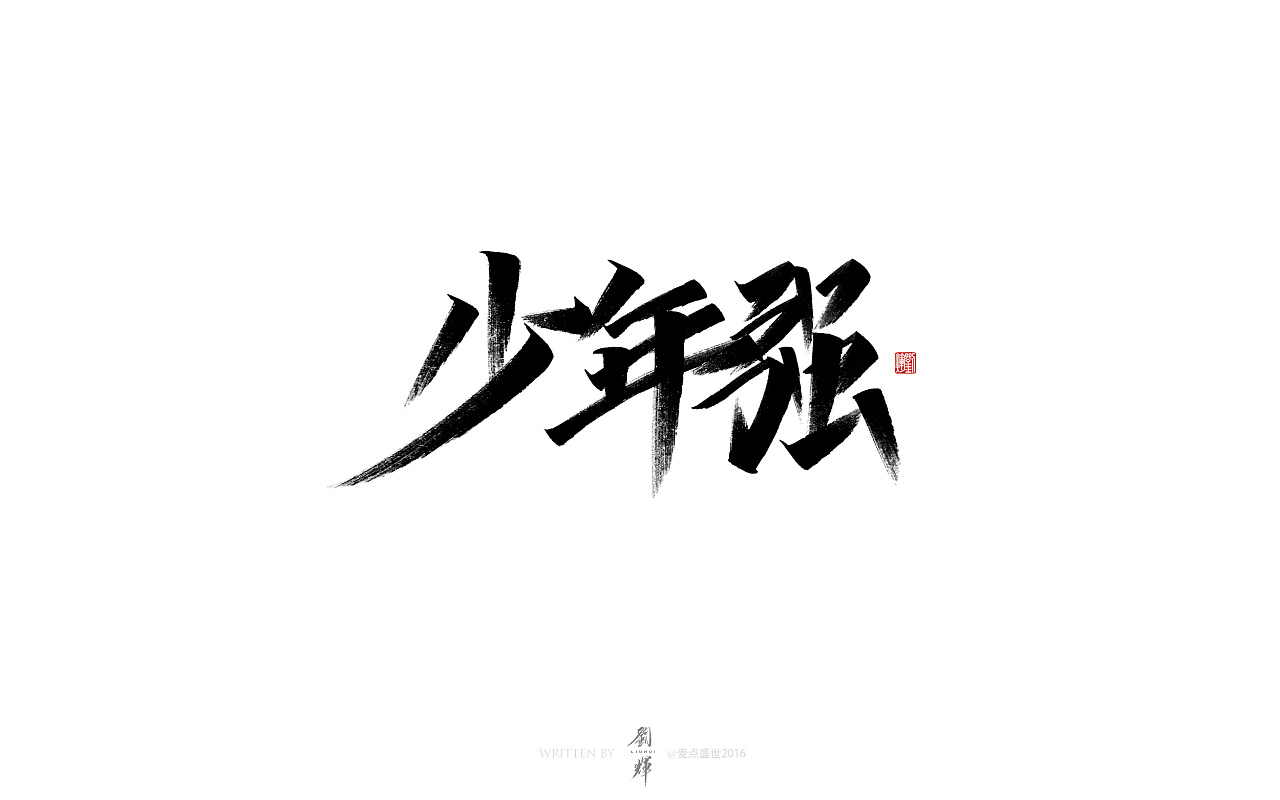 23P Chinese traditional calligraphy brush calligraphy font style appreciation #.949