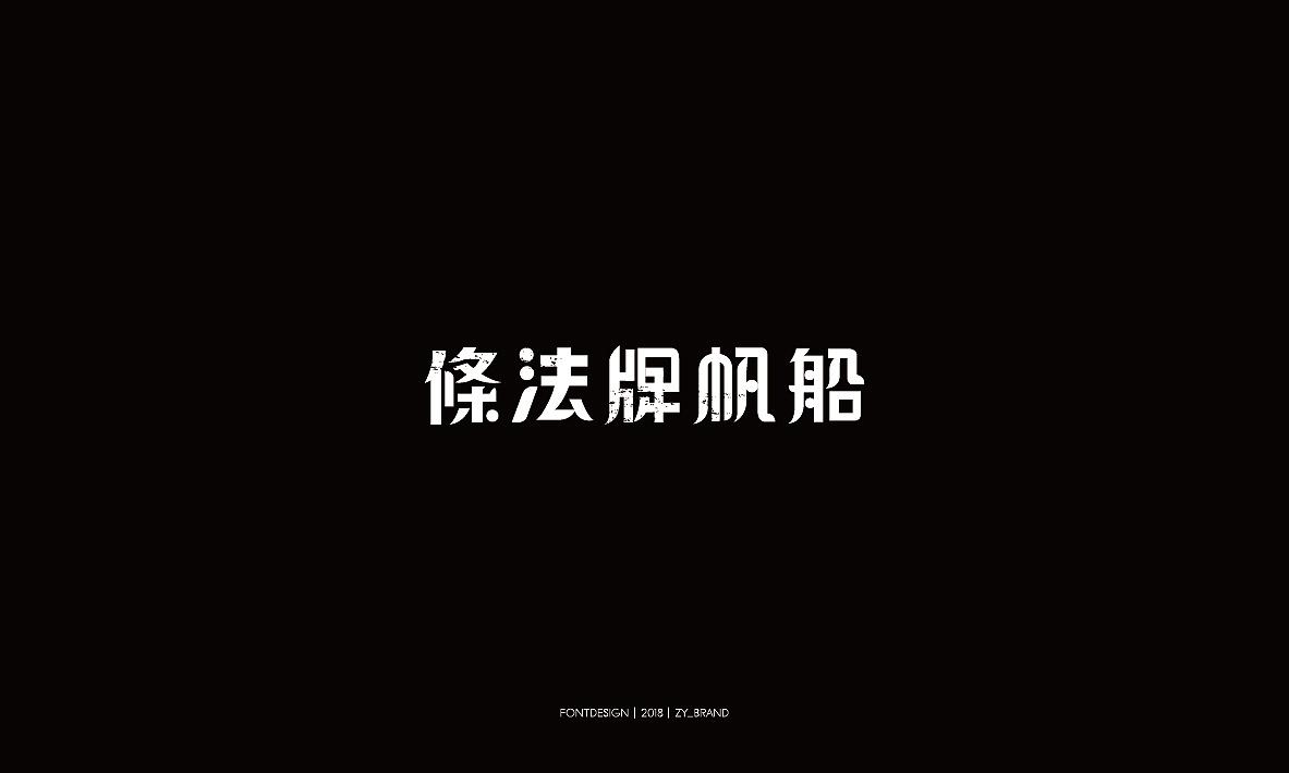 16P Creative Chinese font logo design scheme #.1106