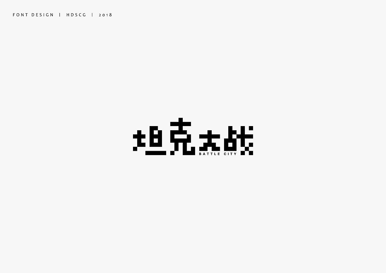 31P Creative Chinese font logo design scheme #.1107