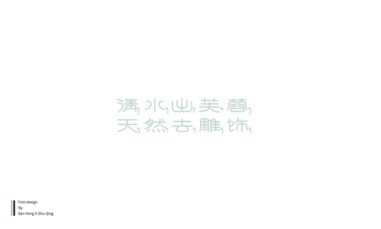 43P Creative Chinese font logo design scheme #.1109