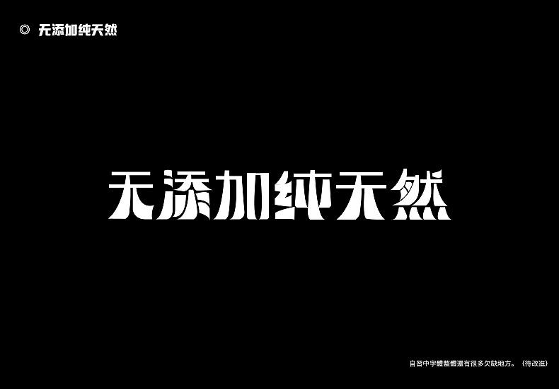 84P Creative Chinese font logo design scheme #.1114