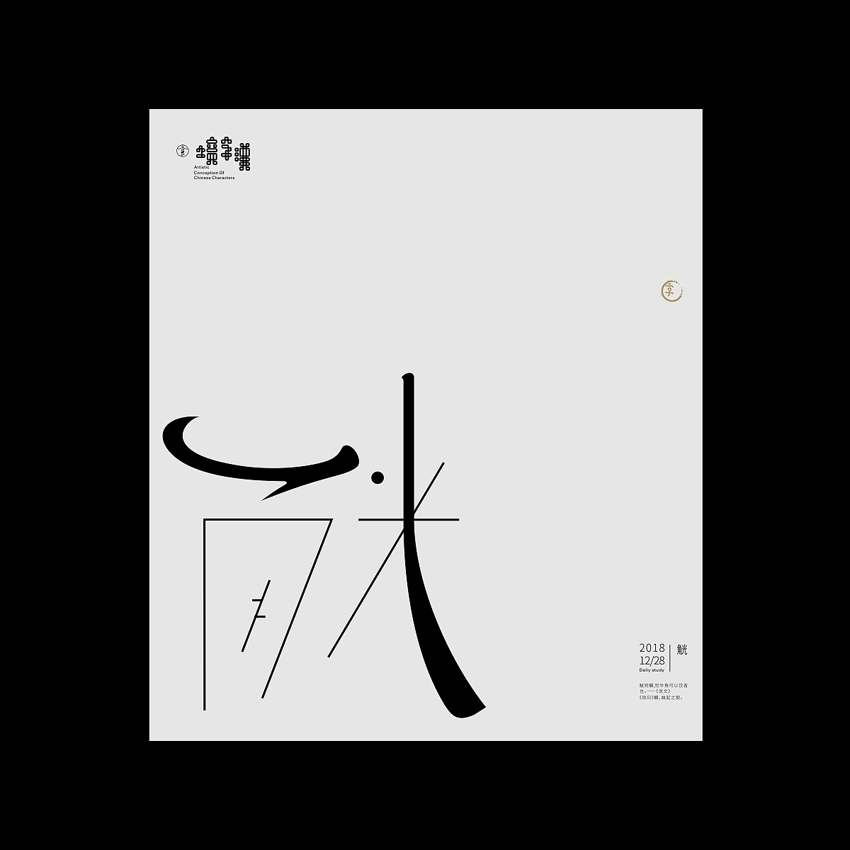 31P Creative abstract concept Chinese font design #.21