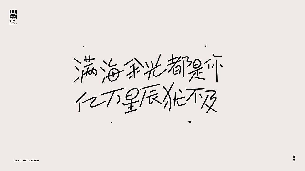 89P Creative Chinese font logo design scheme #.1116