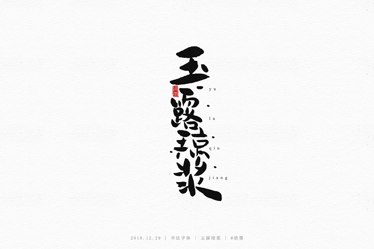 31P Chinese traditional calligraphy brush calligraphy font style appreciation #.951