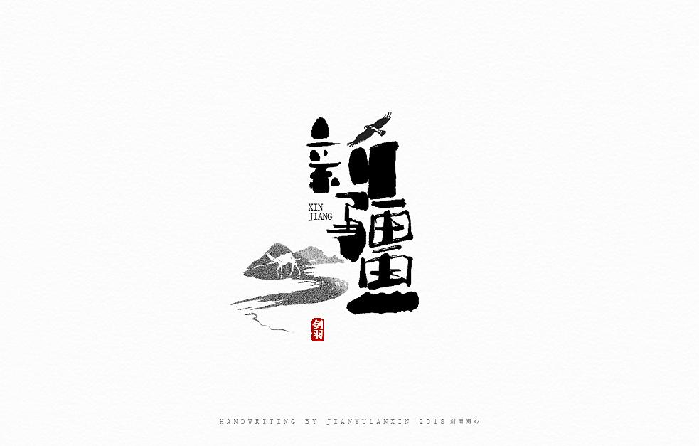 42P Creative Chinese font logo design scheme #.1122