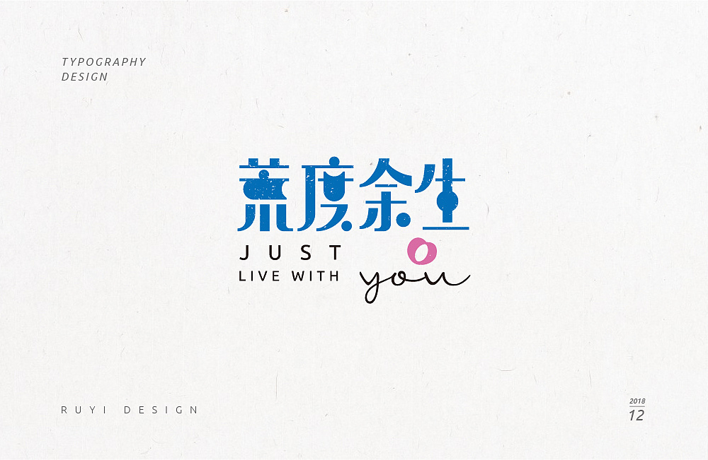 31P Creative Chinese font logo design scheme #.1123