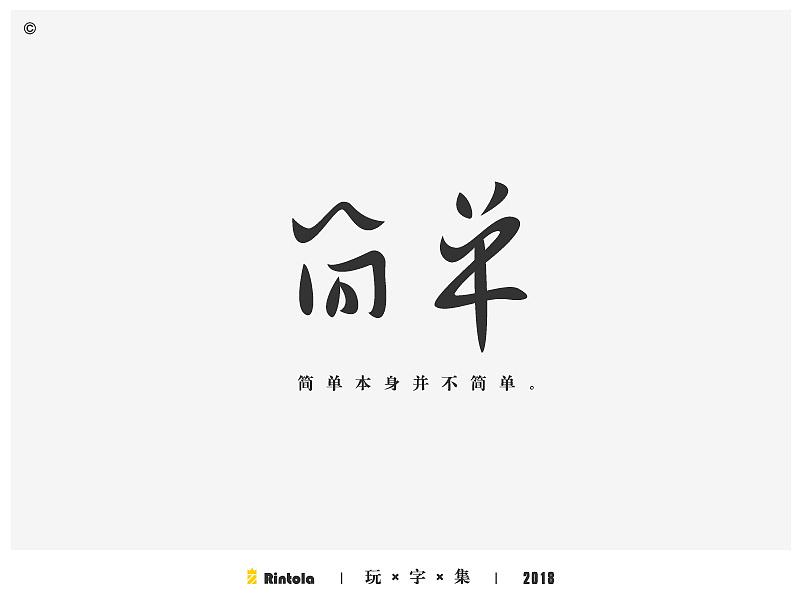 20P Creative Chinese font logo design scheme #.1125