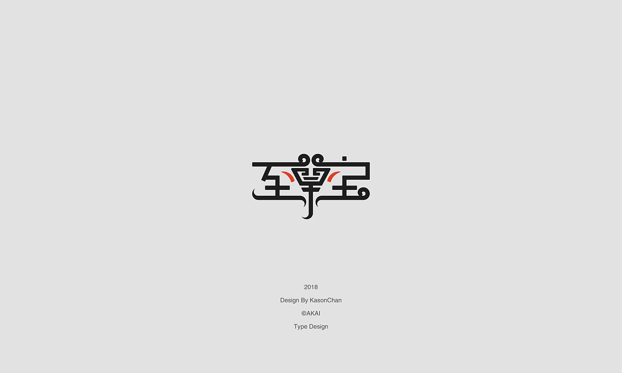 19P Creative Chinese font logo design scheme #.1128