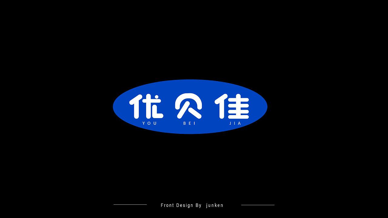 13P Creative Chinese font logo design scheme #.1129