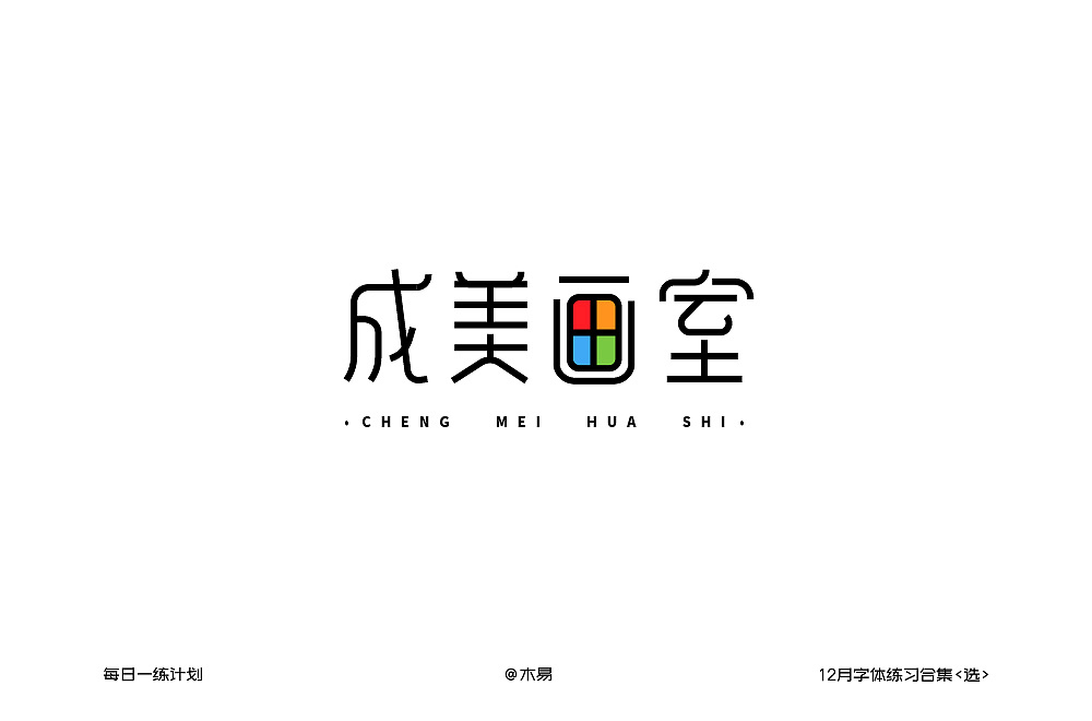 21P Creative Chinese font logo design scheme #.1131