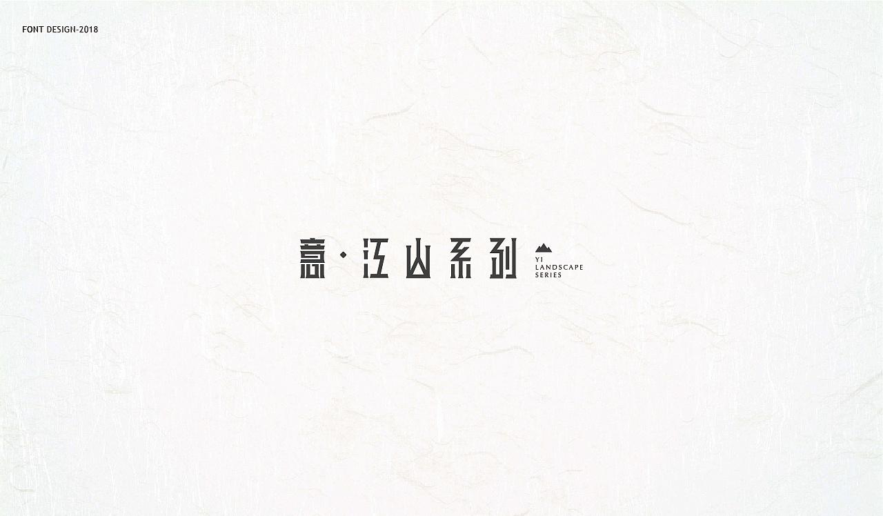 40P Creative Chinese font logo design scheme #.1134