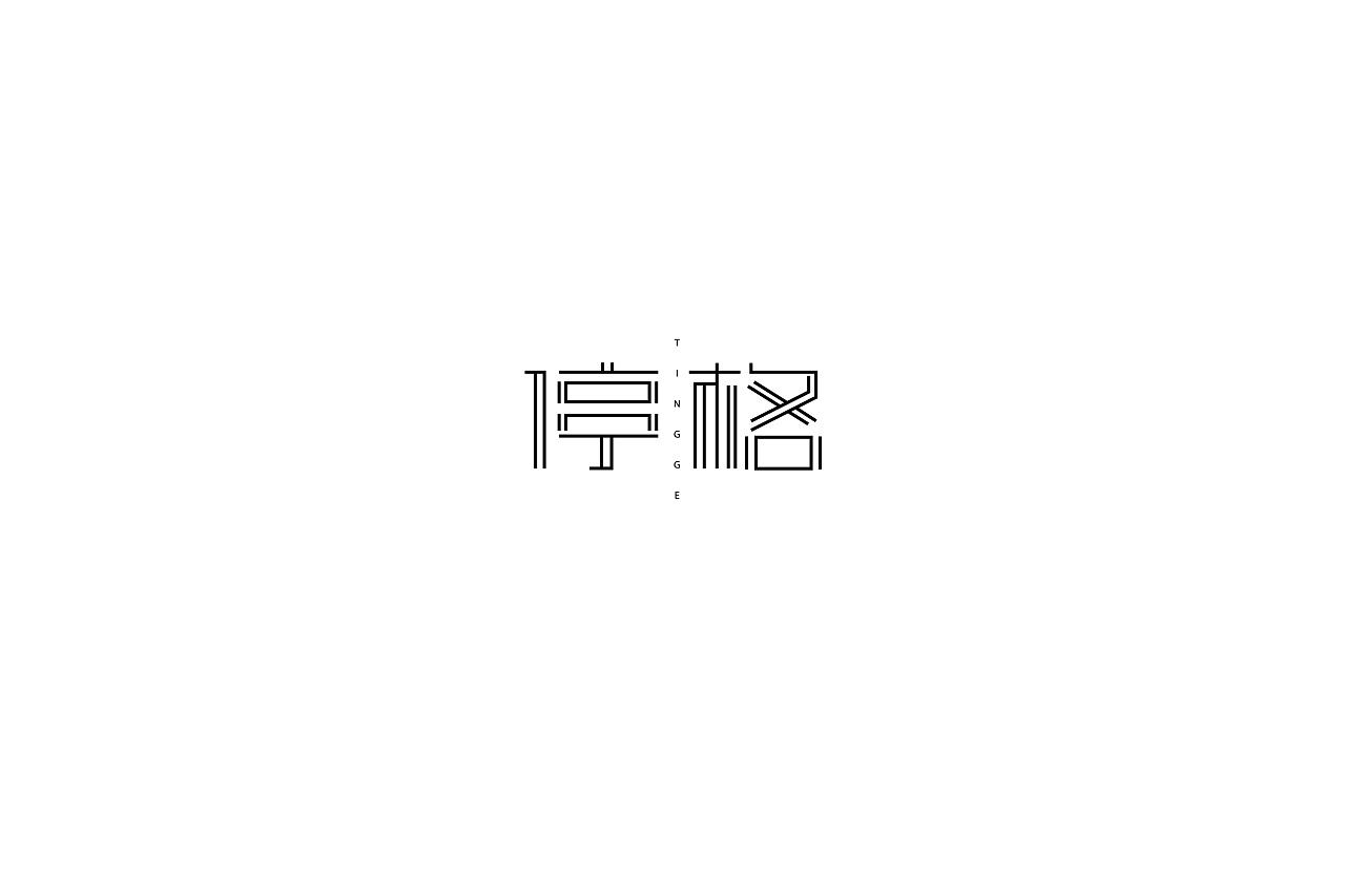 36P Creative Chinese font logo design scheme #.1135