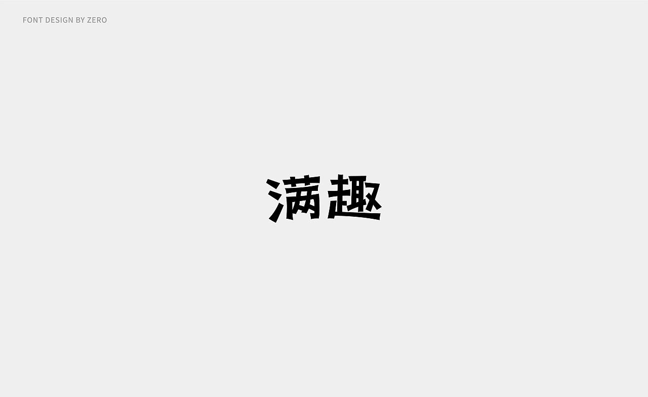 44P Creative Chinese font logo design scheme #.1136