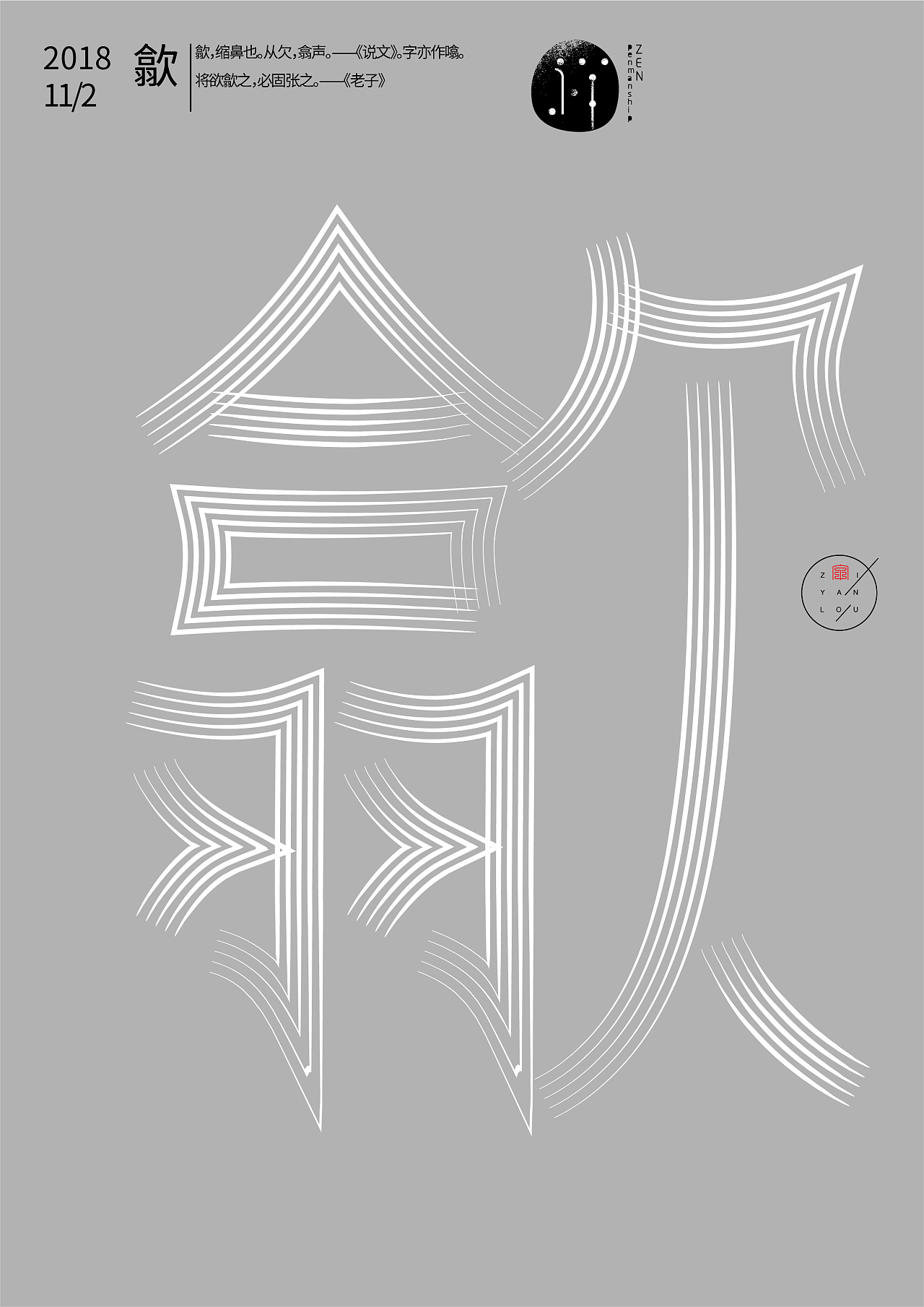 54P Creative abstract concept Chinese font design #.22