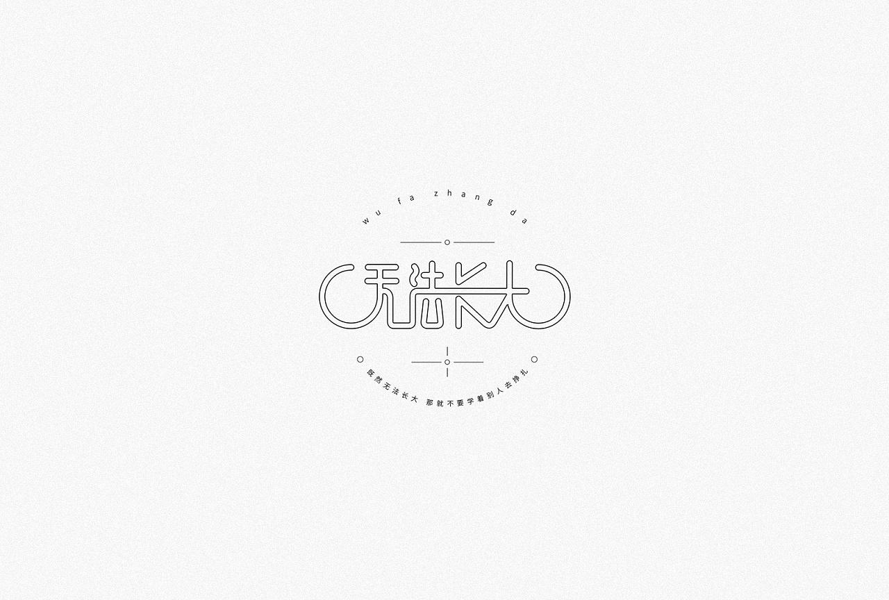 80P Creative Chinese font logo design scheme #.1137