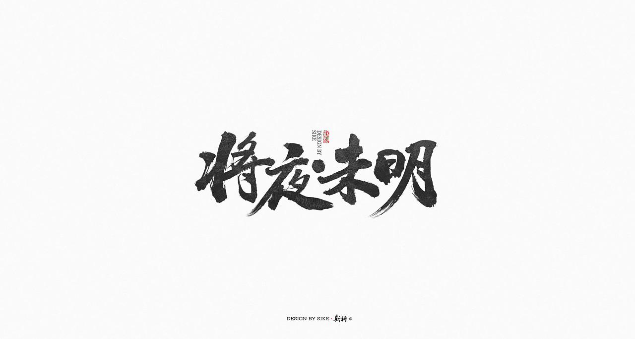 25P Chinese traditional calligraphy brush calligraphy font style appreciation #.954