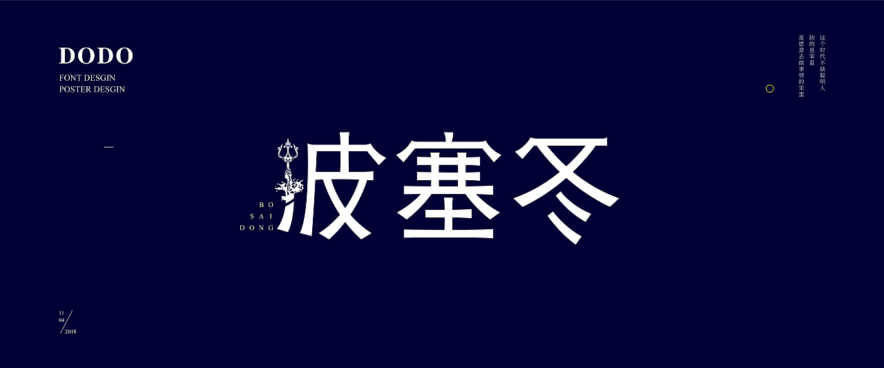 18P Creative abstract concept Chinese font design #.23
