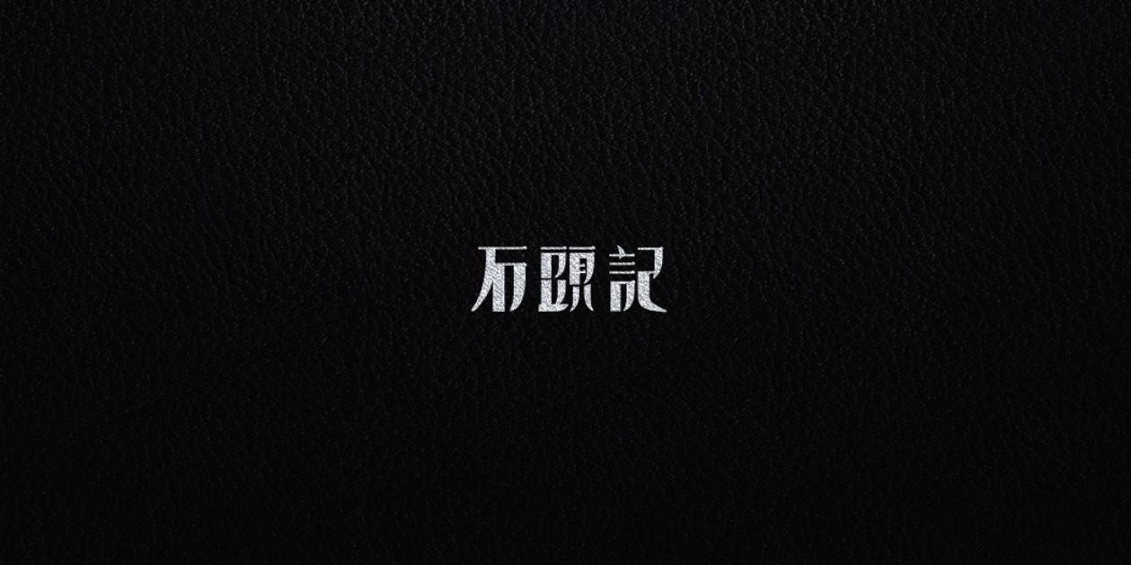 49P Creative Chinese font logo design scheme #.1139