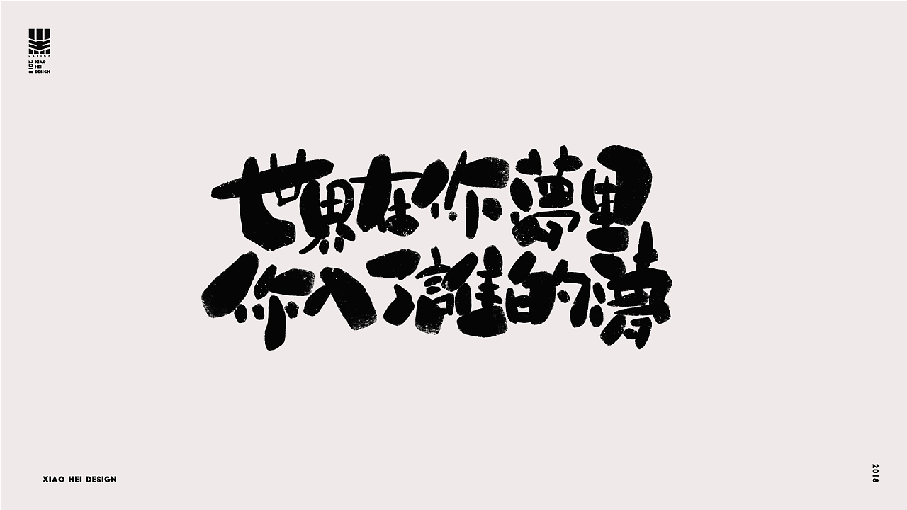 16P Chinese traditional calligraphy brush calligraphy font style appreciation #.955