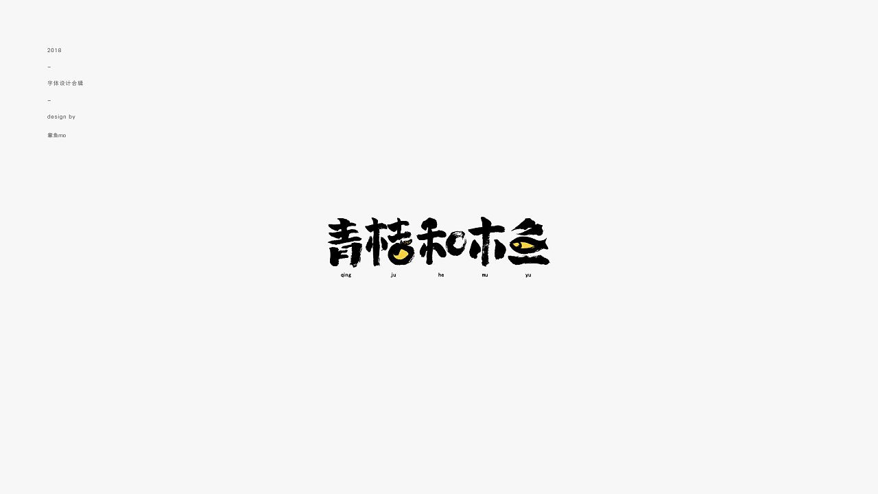 20P Chinese traditional calligraphy brush calligraphy font style appreciation #.957