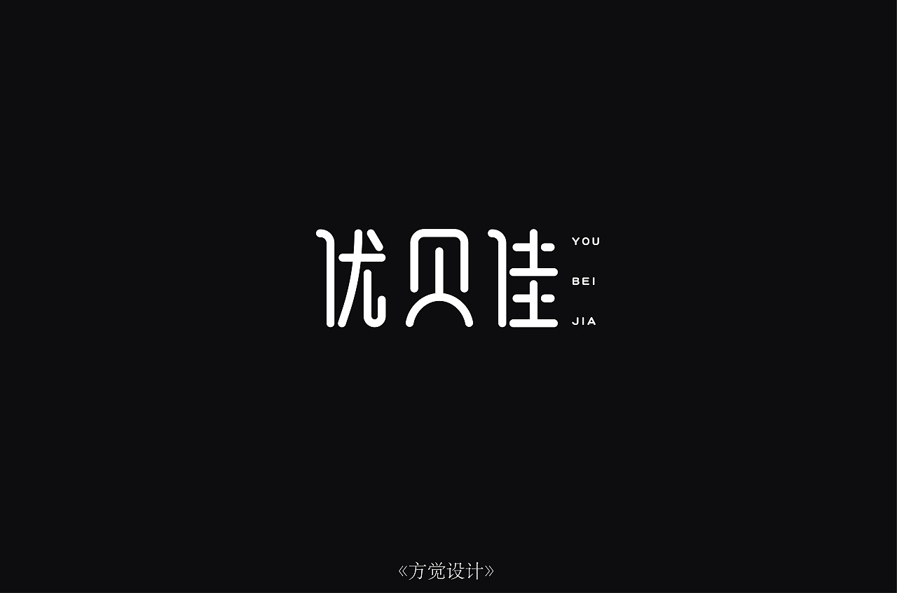 20P Creative Chinese font logo design scheme #.1141