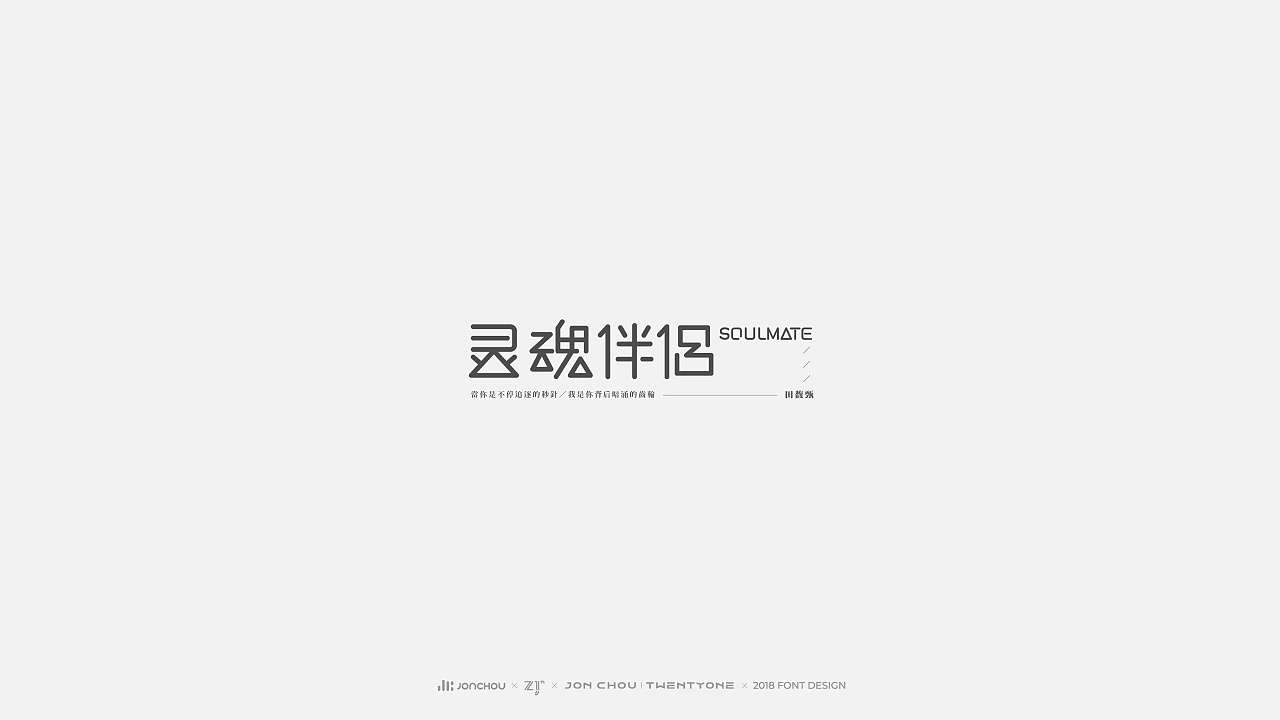 75P Creative Chinese font logo design scheme #.1144