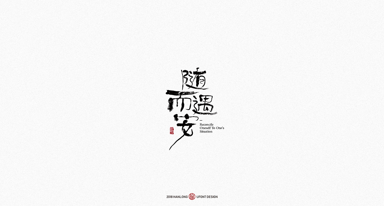 32P Creative Chinese font logo design scheme #.1145