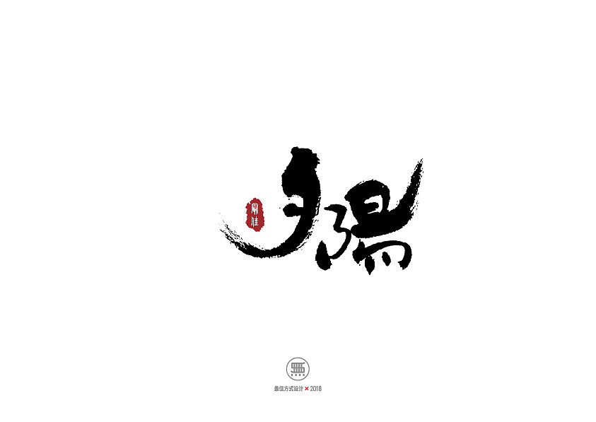 50P Chinese traditional calligraphy brush calligraphy font style appreciation #.959