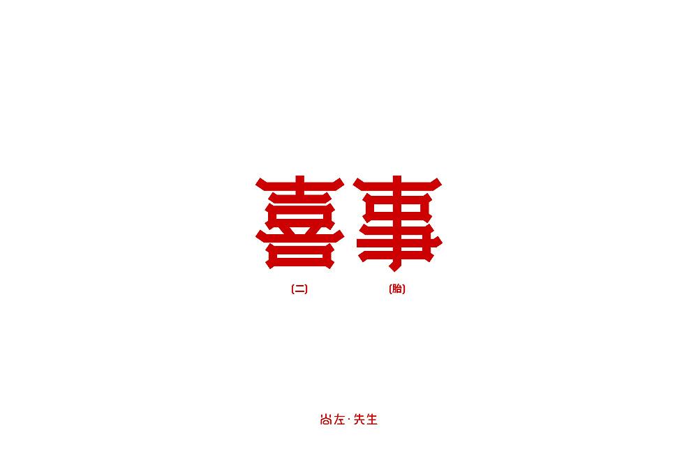 85P Creative Chinese font logo design scheme #.1148