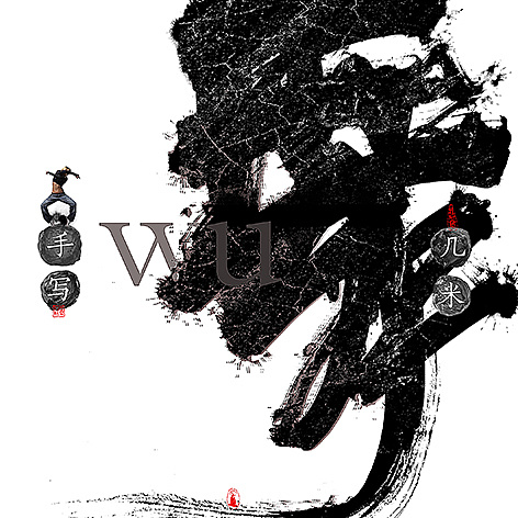 6P Chinese traditional calligraphy brush calligraphy font style appreciation #.960