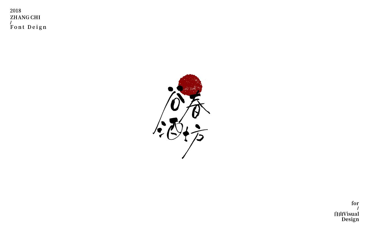 73P Creative Chinese font logo design scheme #.1151
