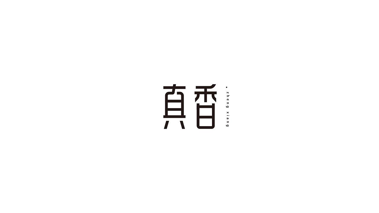 19P Creative Chinese font logo design scheme #.1153