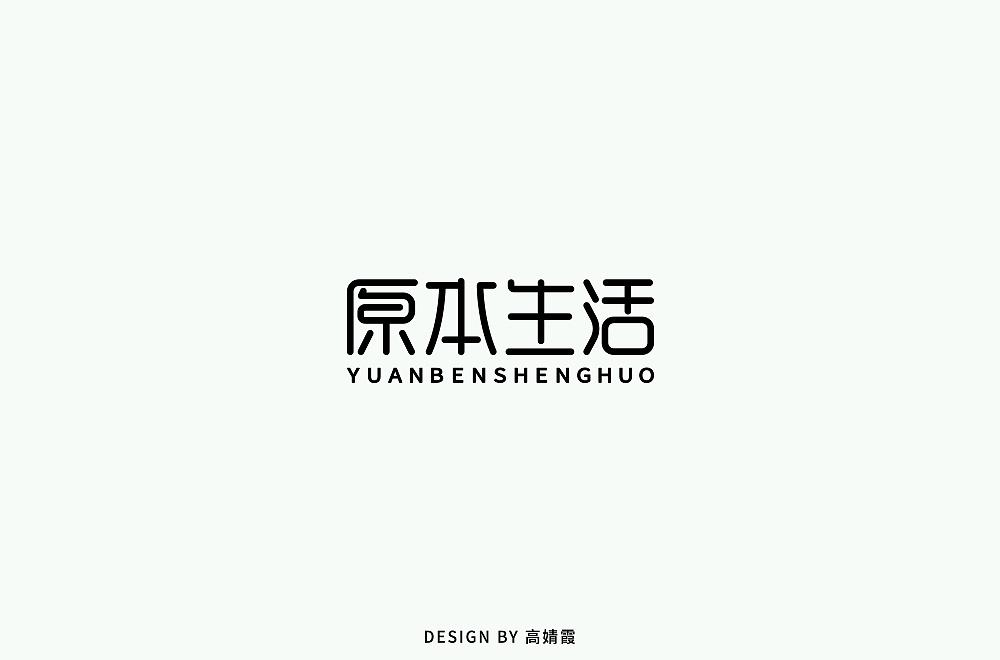 46P Creative Chinese font logo design scheme #.1154