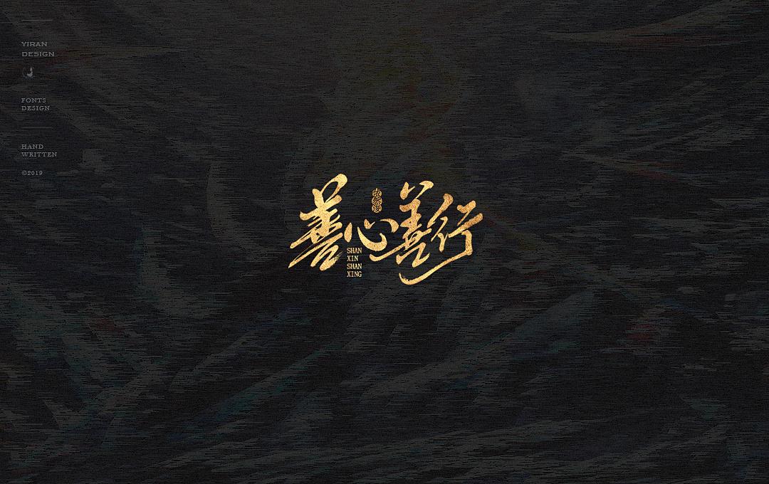 Art font Chinese font design