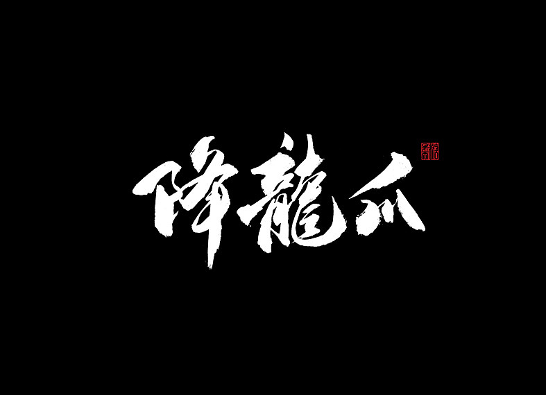 50P Chinese traditional calligraphy brush calligraphy font style appreciation #.962