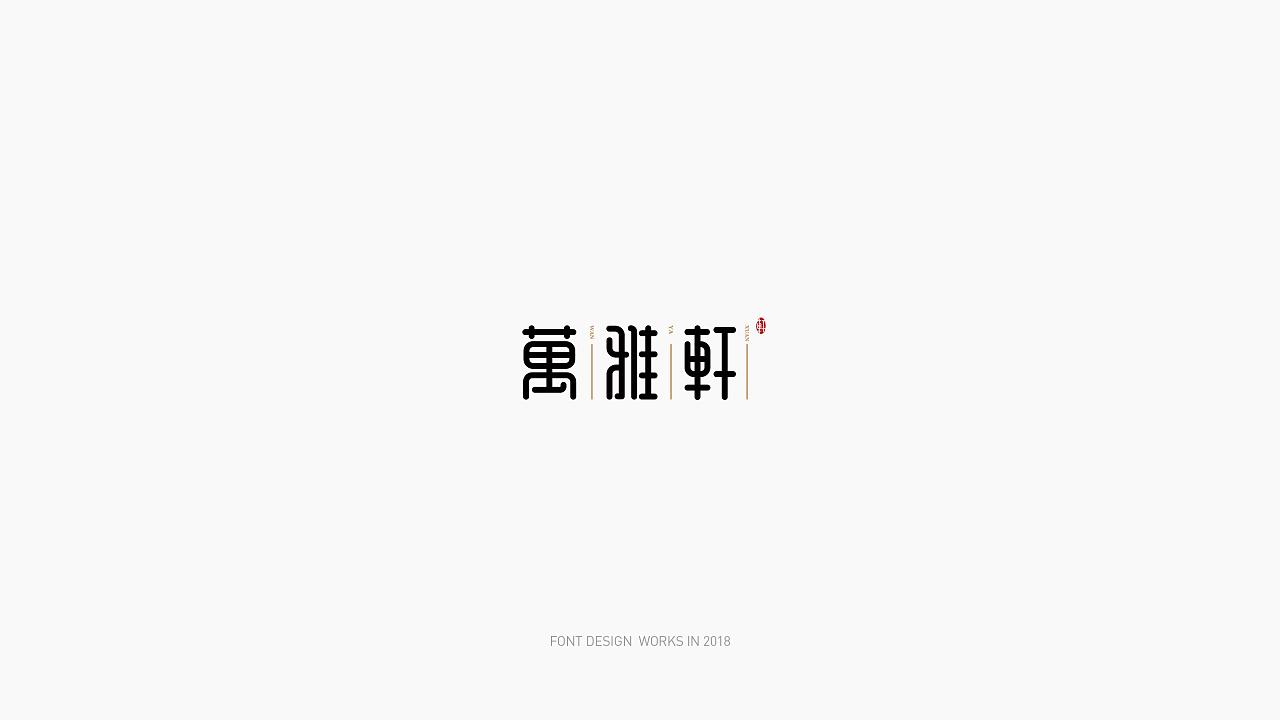 26P Creative Chinese font logo design scheme #.1157