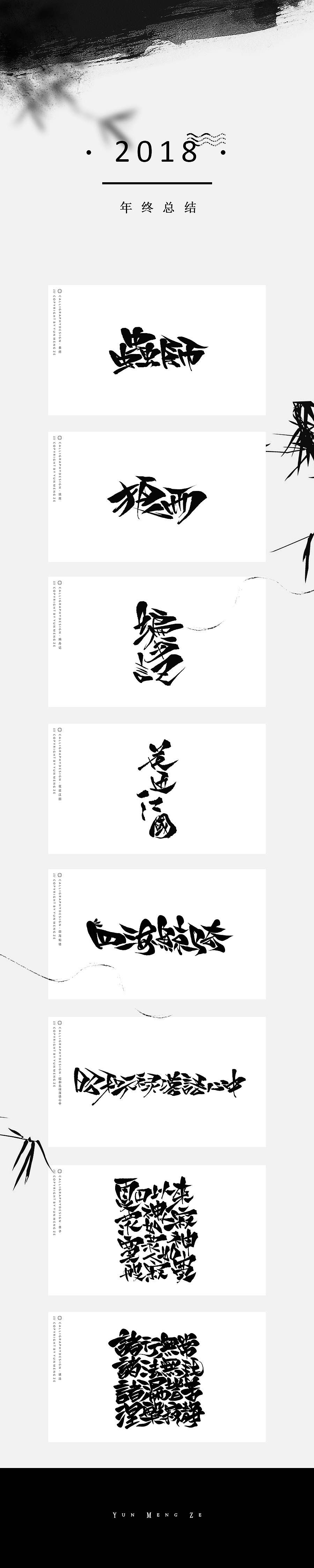 7P Chinese traditional calligraphy brush calligraphy font style appreciation #.963