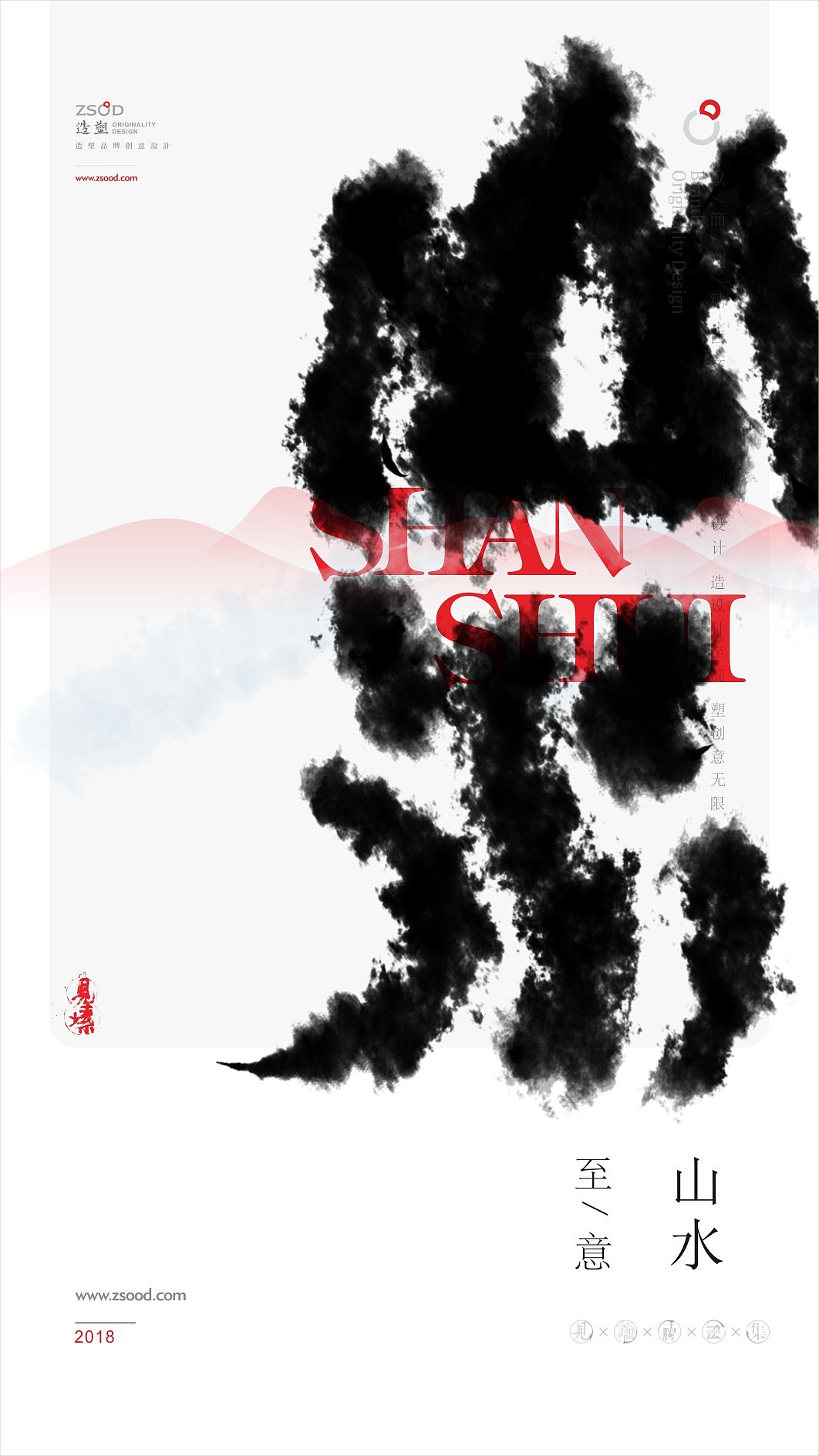10P Creative abstract concept Chinese font design #.24