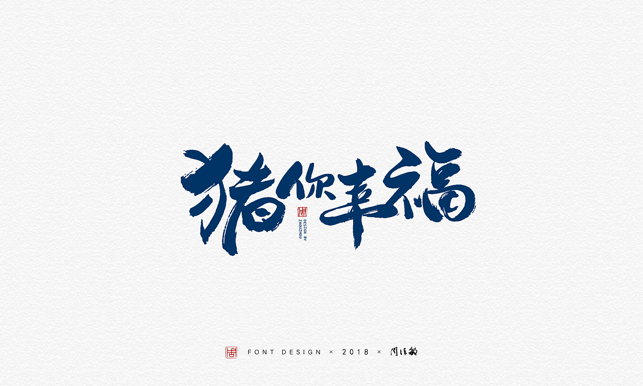48P Chinese traditional calligraphy brush calligraphy font style appreciation #.966