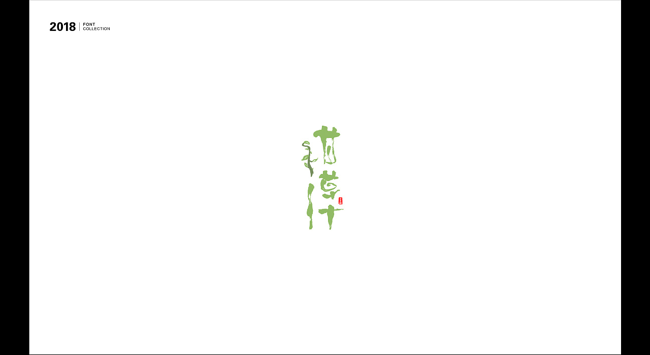 68P Chinese commercial font design collection #.79