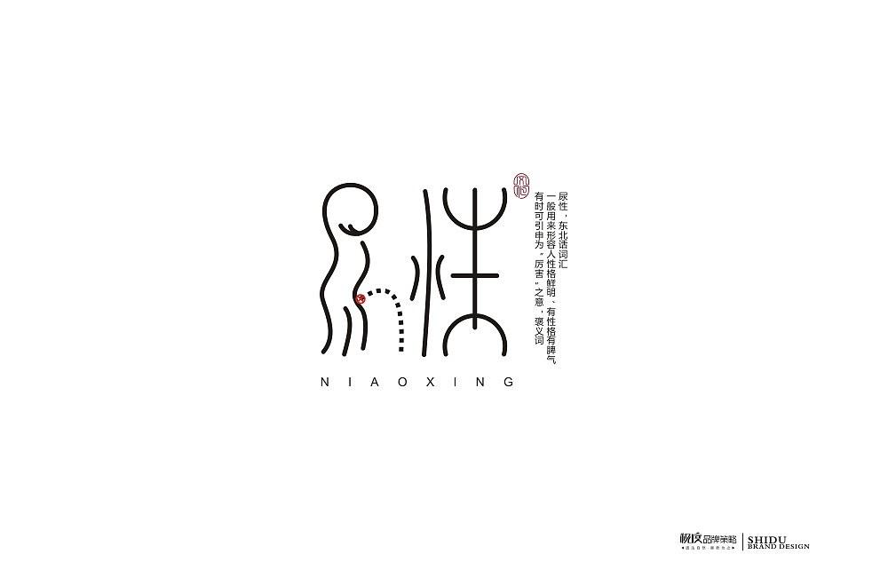 38P Creative Chinese font logo design scheme #.1161