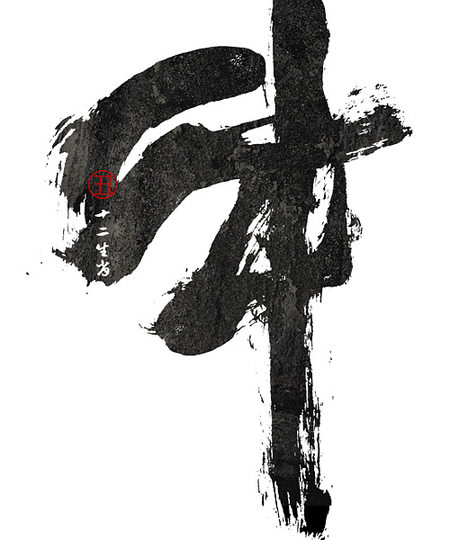 14P Chinese traditional calligraphy brush calligraphy font style appreciation #.970