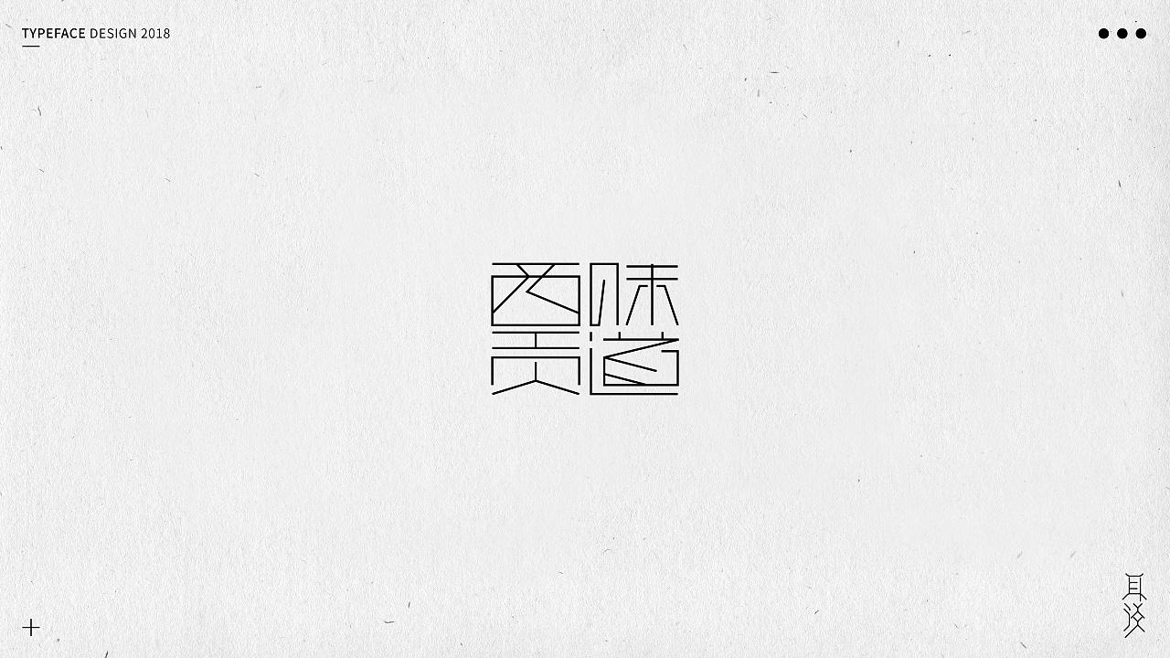 37P Creative Chinese font logo design scheme #.1163