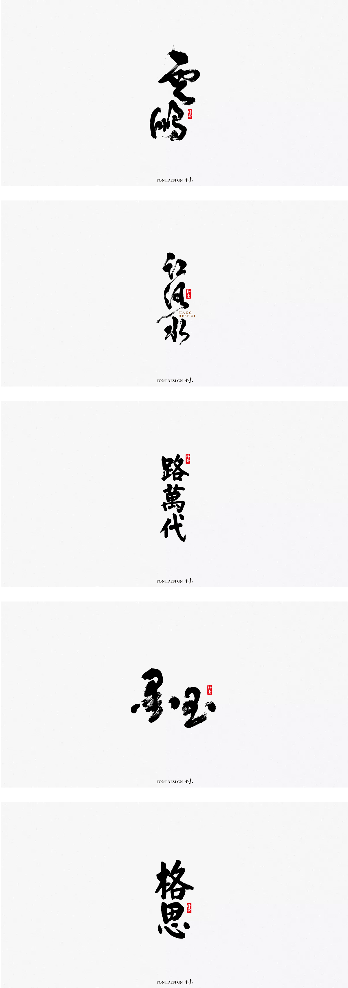 3P Chinese traditional calligraphy brush calligraphy font style appreciation #.971
