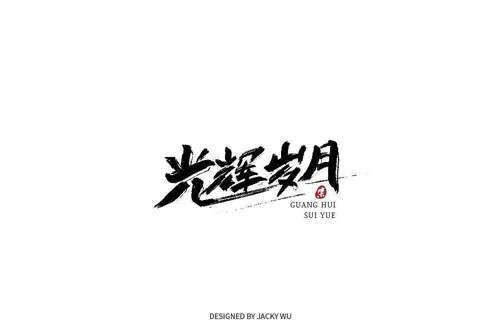 30P Chinese traditional calligraphy brush calligraphy font style appreciation #.972