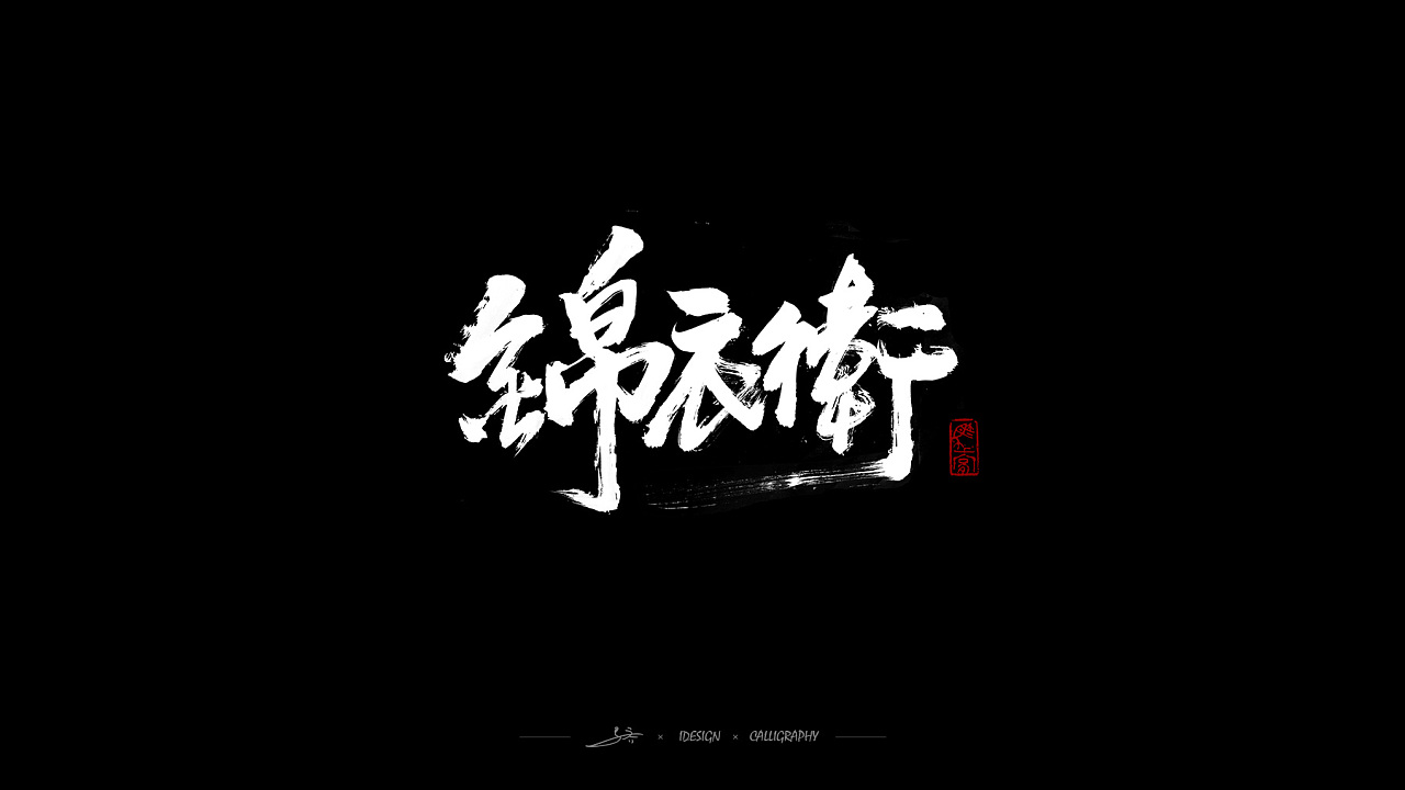 18P Chinese traditional calligraphy brush calligraphy font style appreciation #.973